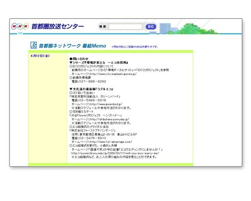 NHK首都圏放送センター「首都圏ネットワーク」[2009年6月6日放送]