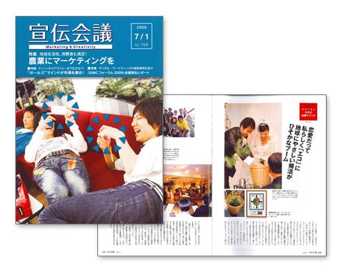 宣伝会議~農業にマーケティングを~[2009年7月1日放送]