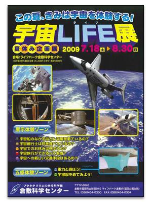 倉敷科学センター「宇宙LIFE展(2009/7/18~2009/8/30)」
