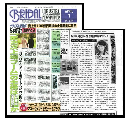 ブライダル産業新聞 4月1日 第740号